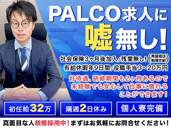 パルコ-PALCO- 男性求人情報