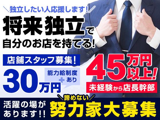 バニーコレクション千葉栄町店 男性求人情報